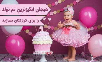 هیجان انگیزترین تم تولد را برای کودکتان بسازید