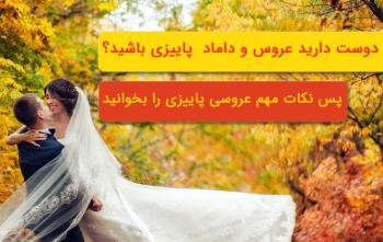 هر آنچه برای برگزاری عروسی در پاییز باید بدانید