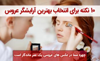 10 نکته مهم برای انتخاب بهترین آرایشگر عروس