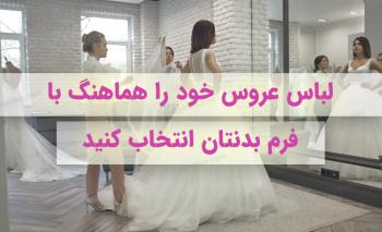 چطور لباس عروس هماهنگ با فرم بدن خود بپوشید