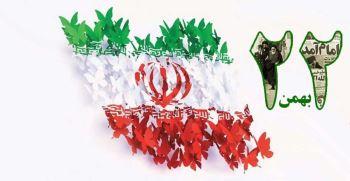 شعر در مورد 22 بهمن [اشعار انقلابی به مناسبت دهه فجر]