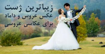 زیباترین ژست عکس عروس و داماد برای عکاسی در باغ و تالار [عاشقانه و لاکچری]