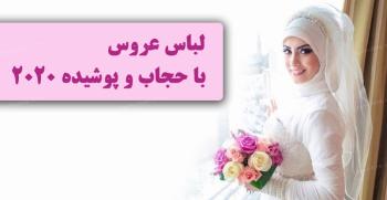 لباس عروس با حجاب و پوشیده [2020 - 99] + لباس عروس اسلامی