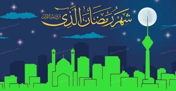 100 پیام تبریک ماه رمضان جدید + به زبان ترکی ، انگیسی و عربی