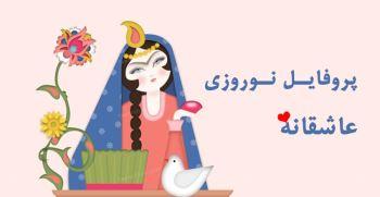 پروفایل نوروزی عاشقانه ویژه عید نوروز 1400