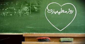 تبریک روز معلم 1400 | رسمی+دوستانه
