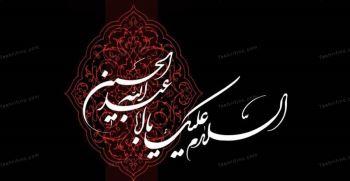 عکس نوشته تسلیت تاسوعا و عاشورا 1400